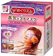 KAO 日本花王 蒸汽眼罩-薰衣草香型14片装(进口)(特卖)