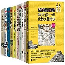 每天读一点,进步一点点系列丛书(没有找不到,只有想不到:文化、艺术、历史、战争、哲学、民俗、国学百科全书)(套装共12册)