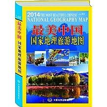 最美中国:国家地理旅游地图(2014)