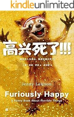 高興死了!!!(讀客熊貓君出品,我正在人生低谷,我現在高興死了!盤踞《紐約時報》暢銷書榜近半年!)