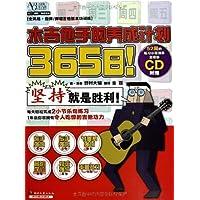 365日!木吉他手的养成计划(附CD光盘1张)