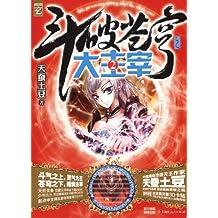 斗破苍穹之大主宰2(附北灵境灵兽3D卡贴1张+精美海报1张)