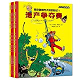斯皮鲁和方大炯历险记(1-5)(套装共5册)