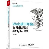 Web接口开发与自动化测试:基于Python语言