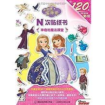 小公主苏菲亚N次贴纸书:神奇的魔法课堂