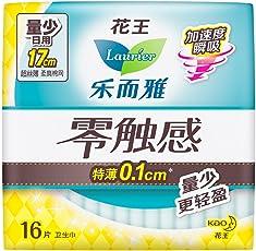 花王乐而雅零触感 特薄迷你日用卫生巾17cm16片