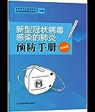 新型冠状病毒感染的肺炎预防手册:漫画版