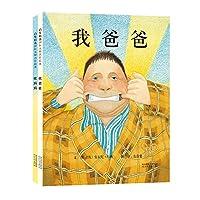 启发精选好书:我爸爸+我妈妈(套装全2册)