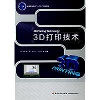 全国高等院校 十三五 规划教材:3D打印技术