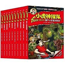 小虎神探队1-10:第六张藏宝图+幽灵马惊魂记+僵尸小店里的阴谋等(套装共10册)
