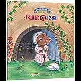 宝宝情绪管理图画书 团结友爱不孤独系列:小鼹鼠的惊喜:学会热心 (宝宝情绪管理系列 6)