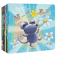 喂,亲爱的世界:鼠小弟的成长初体验绘本系列