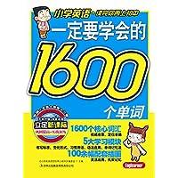 小学英语·读完你再上初中系列:一定要学会的1600个单词 (小学英语读完你再上初中系列)