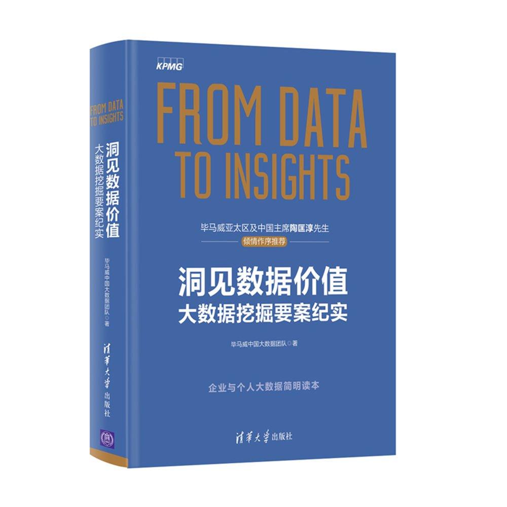PDF | 洞见数据价值:大数据挖掘要案纪实 @毕马威中国大数据团队著