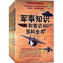 军事知识和常识百科全书(套装共4册)