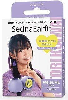 AZLA SednaEarfit Light Short Kotori Koiwai Edition [MS/M/ML尺寸各1对] 小岩井*款 完全无线耳机优化设计 *级LSR 硅胶高音质耳塞