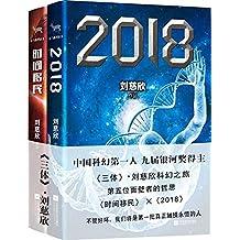 2018+时间移民(封面随机)