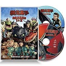 驯龙高手1-2合集(2DVD9) 电影动画DVD碟片