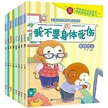 宝宝自我保护意识培养绘本共8册 儿童安全教育故事书3-4-5-6岁幼儿园益智书 适合小班中班大班小孩看的图书带拼音字少图大睡前读物