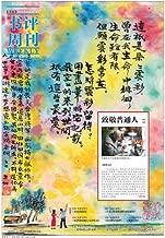《新京报》书评周刊2014年1月7日