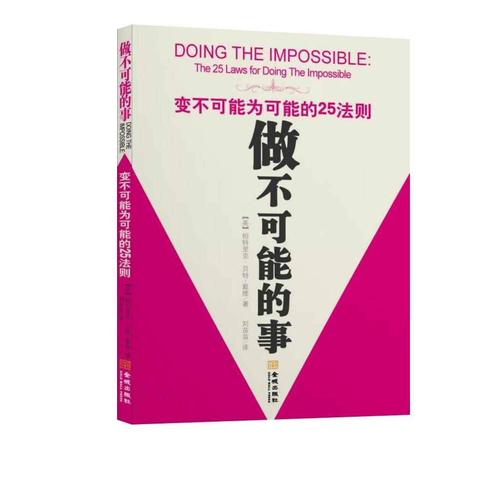 「做不可能的事」的圖片搜尋結果