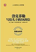 """洛克菲勒写给儿子的38封信 """"窥见上帝秘密的人""""留下的赚钱法则 创业者、有志青年争相传阅的""""创业圣经"""" 《洛克菲勒写给儿子的38封信》完整全译本精美面世!(文通天下出品)"""