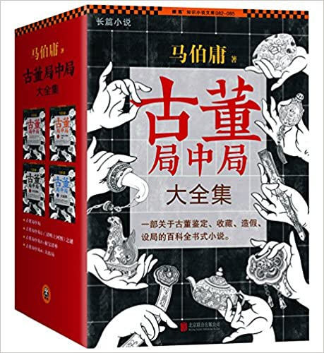 古董局中局・大全集(共4册)