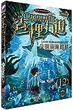 查理九世 进级版:12失落的海底城(墨多多谜境冒险系列)