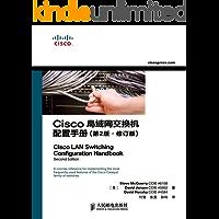 Cisco局域网交换机配置手册(第2版•修订版)(异步图书)
