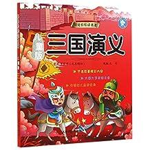 轻轻松松读名著:儿童版三国演义