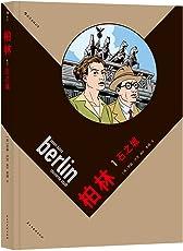 柏林1:石之城