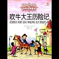 吹牛大王历险记(最能打动孩子心灵的世界经典童话系列)