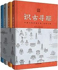 识古寻踪:中国文化史迹手账(套装共4册)