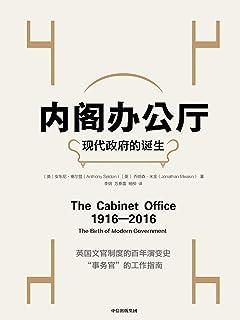 内阁办公厅:现代政府的诞生(英国文官制度的百年演变史)