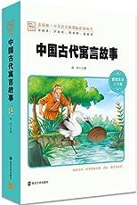 素质版·小学语文新课标必读丛书:中国古代寓言故事(彩绘注音2.0版)