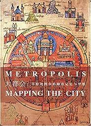 大都會:手繪地圖中的城市記憶與夢想