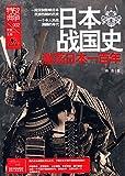 战争特典002·日本战国史:激荡日本一百年