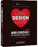 超越LOGO设计:国际顶级平面设计师的成功法则(第2版)