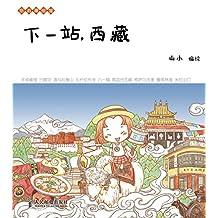下一站,西藏 (悠游漫绘馆)