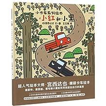 小红和小黑(精)/小卡车系列绘本