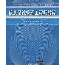 全国计算机技术与软件专业技术资格(水平)考试指定用书:信息系统管理工程师教程