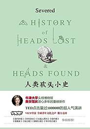 人类砍头小史(百分之99爱看晓松奇谈的历史迷都会选择的课外书)