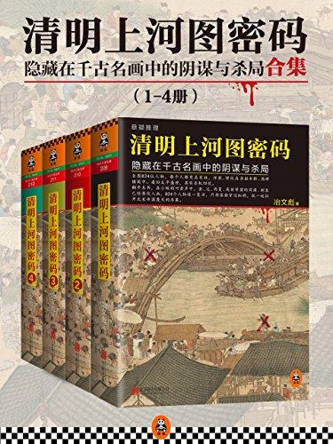 清明上河图密码(共4册)