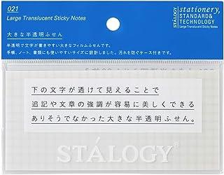 STALOGY 大號半透明便簽(金色)S3043