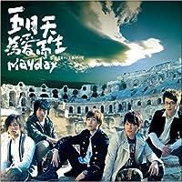 正版 五月天:为爱而生 第6张专辑 CD+歌词册