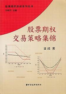 股票期权交易策略集锦 (股票期权实战系列丛书)