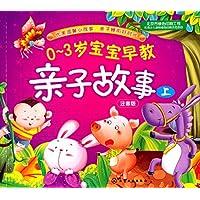 0-3岁宝宝早教亲子故事(上)(注音版)