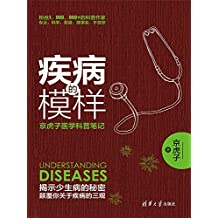 疾病的模样:京虎子医学科普笔记 (原点阅读)