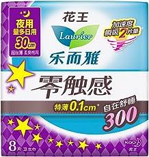 花王乐而雅零触感 特薄夜用护翼型卫生巾30cm8片