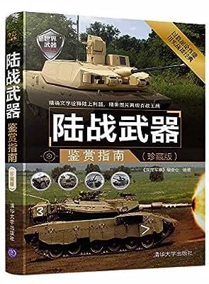 陆战武器鉴赏指南.pdf